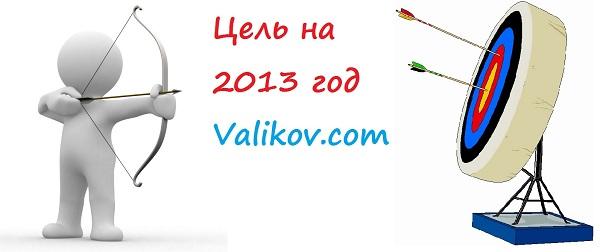 Цель 2013