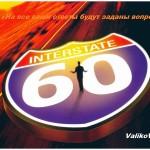 Трасса 60 / Interstate 60