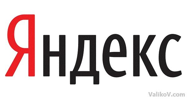 Яндекс, ты где?