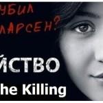 Убийство / The Killing (сериал)