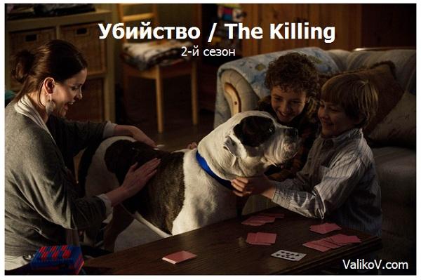 Убийство 2 сезон
