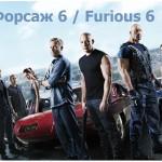 Форсаж 6 / Furious 6