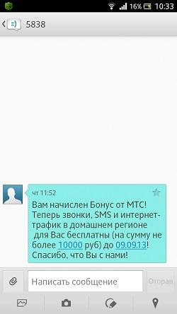 Бонус от МТС 10 000 рублей