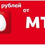 10000 рулей от МТС