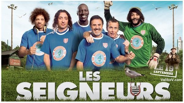Команда мечты / Les seigneurs