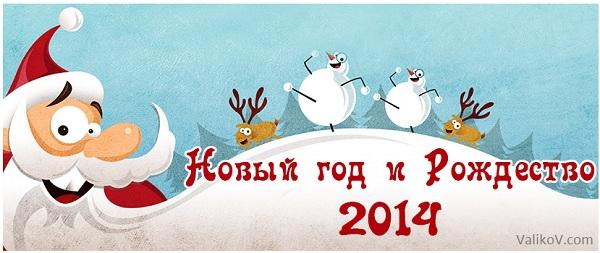 Новый год и Рождество 2014