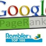 Апдейт Google PR и каталог Rambler Топ 100