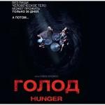 Голод / Hunger (2009)