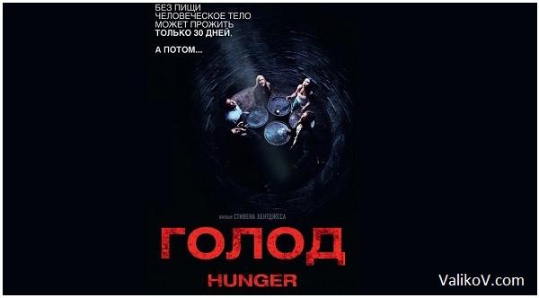 Голод / Hunger