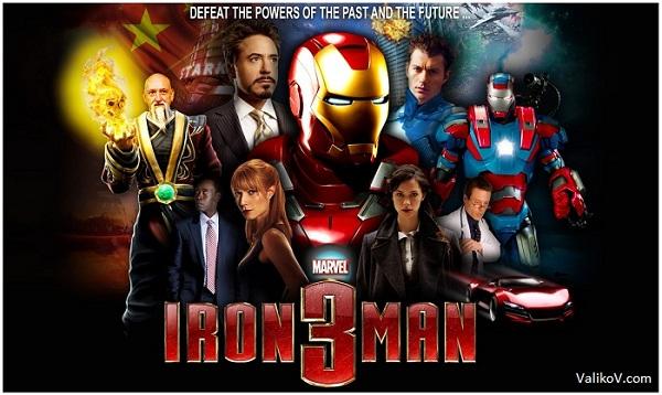 Железный человек 3 / Iron Man Three