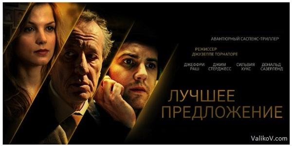 http://valikov.com/wp-content/uploads/2014/01/La-migliore-offerta.jpg