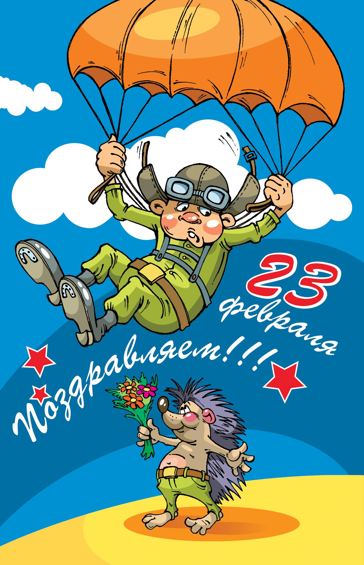 Рисунки открытки 23 февраля