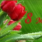 Поздравления с 8 Марта (прикольные открытки и картинки)