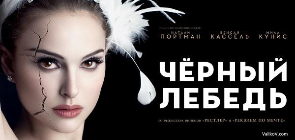 Чёрный лебедь / Black Swan