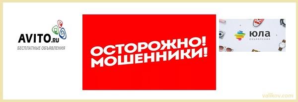Мошенничество на  Avito и Юла